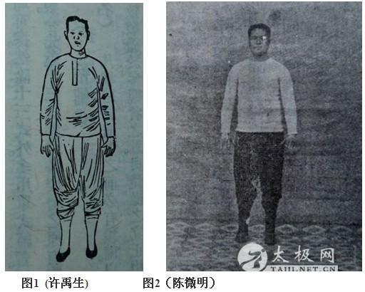 太极拳起势之误/罗永平 - 双丰收 - 双丰收博客小屋