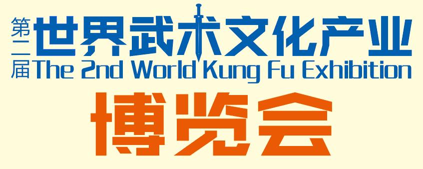 世界武术文化产业博览会