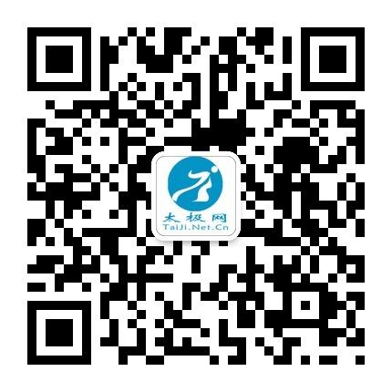 太极网微信二维码