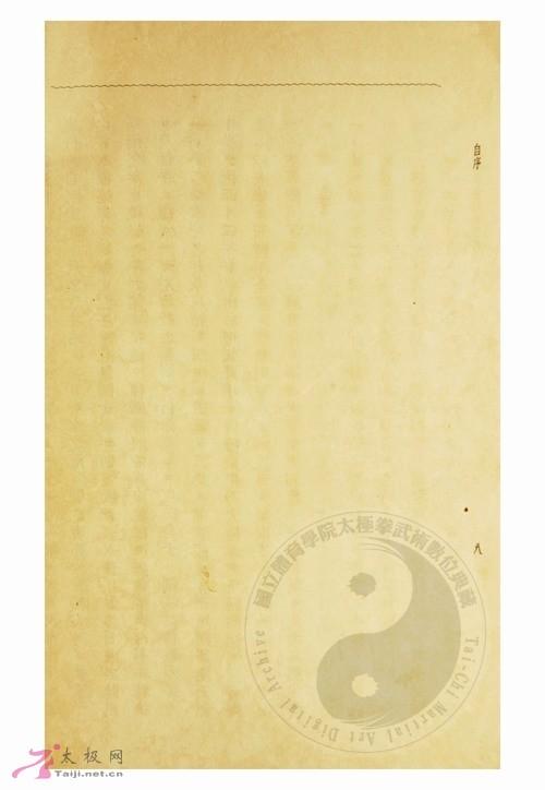 太极拳体用全书 - 双丰收 - 双丰收的博客小屋