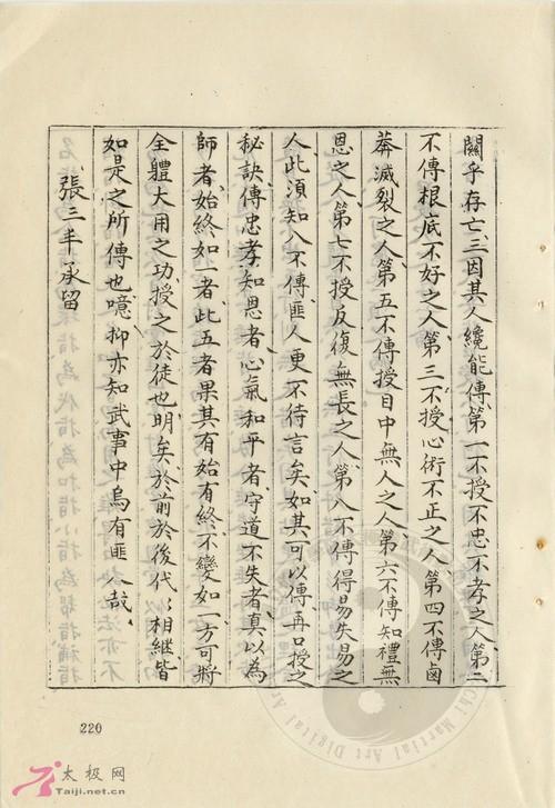 琵琶谱锦鲤抄-太极拳 杨澄浦 手抄