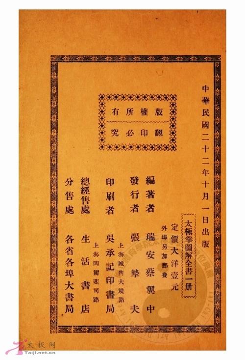 太极拳图解/民国二十二年 - 双丰收 - 双丰收的博客小屋