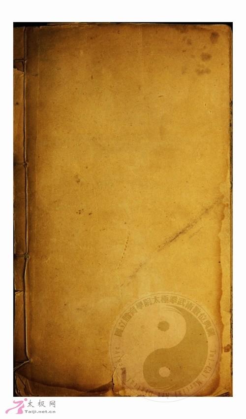 太极拳势图解/1921年 - 双丰收 - 双丰收的博客小屋