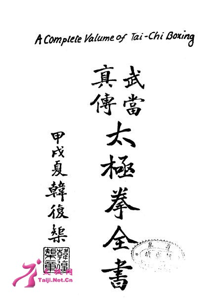 1934/太极拳拳书 - 双丰收 - 双丰收的博客小屋