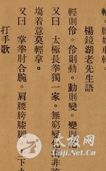 杨健侯秘传内功述真 - 双丰收 - 双丰收博客小屋