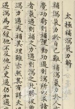 初学如何练杨式太极拳 - 双丰收 - 双丰收博客小屋